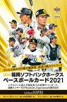 BBM 福岡ソフトバンクホークス ベースボールカード 2021 BOX(送料無料) 6月16日入荷予定