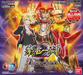 トレーディングカード・テレカ, トレーディングカードゲーム  3 BS54 BOX 20201031