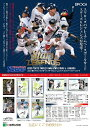EPOCH 2020 東京ヤクルトスワローズ STARS&LEGENDS BOX(送料無料) 2020年10月3日発売