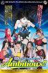 (予約)BBM女子プロレスカード2020Ambitious!!BOX(送料無料)11月下旬発売予定
