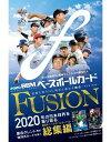 BBM ベースボールカード FUSION 2020 BOX(送料無料)