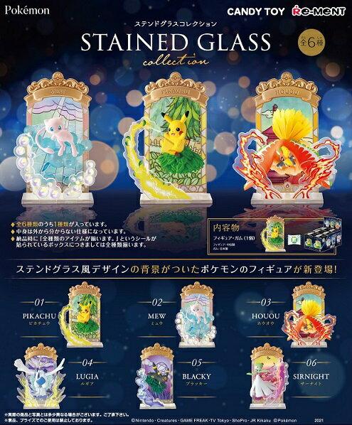 コレクション, 食玩・おまけ  STAINED GLASS Collection6BOX 2021222