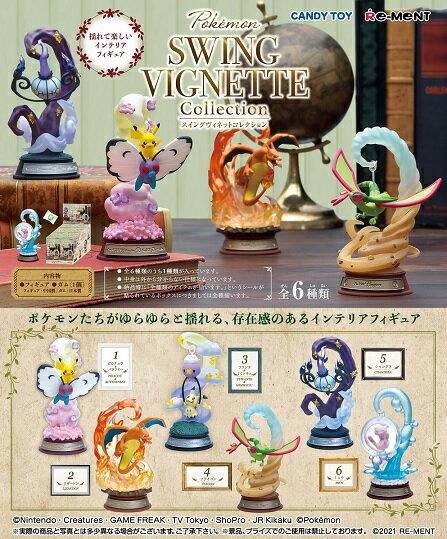 コレクション, 食玩・おまけ  SWING VIGNETTE Collection 6BOX 2021419