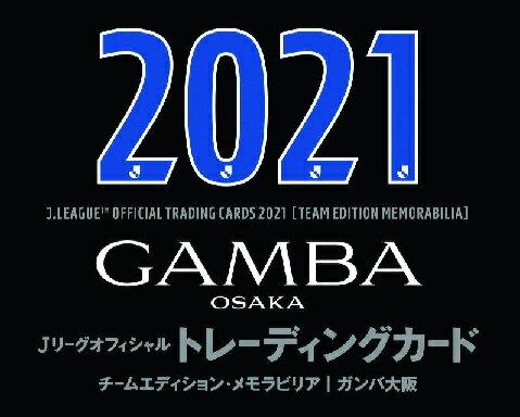 トレーディングカード・テレカ, トレーディングカード EPOCH 2021 J BOX 2021828