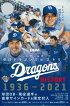 (予約)BBM中日ドラゴンズヒストリーベースボールカード1936-2021BOX(送料無料)8月中旬発売予定