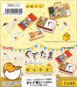 トレカショップ二木で買える「リーメント ぐでたま ミニミニボックス [8個入り]BOX(食玩)」の画像です。価格は2,332円になります。