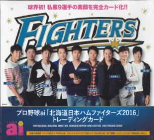 職業棒球ai~北海道日本火腿戰士2016~貿易卡BOX■3箱安排■(在9種優惠puromokado)