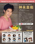 「神永圭佑」ファースト・トレーディングカード BOX(トレカショップ二木限定デザインオリジナル缶バッチ付)