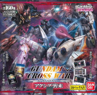 GUNDAM CROSS WAR ブースターパック アクシズ襲来 BOX 【GCW-BO02】(ネットサービス終了カード収集の方のみ購入下さい)