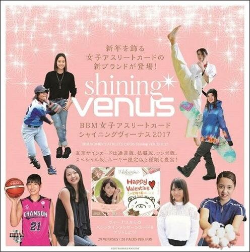 BBM 女子アスリートカード シャイニングヴィーナス 2017 BOX■6ボックスセット■