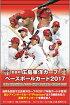 (予約)BBM広島東洋カープベースボールカード2017BOX(送料無料)5月17日入荷予定