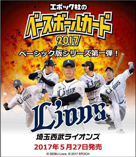 EPOCH ベースボールカード 2017 埼玉西武ライオンズ BOX■特価カートン(20箱入)■