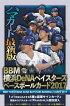 (予約)BBM横浜DeNAベイスターズベースボールカード2017BOX(送料無料)6月23日発売