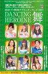 (予約)BBMプロ野球チアリーダーカード2017DANCINGHEROINE-舞-BOX(7月下旬発売)