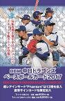 BBM 中日ドラゴンズ 2017 BOX■3ボックスセット■(送料無料)