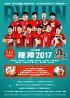 (予約)トレーディングmini色紙「龍神NIPPON2017」(7月15日発売予定)