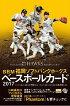 (予約)BBM福岡ソフトバンクホークスベースボールカード2017BOX(送料無料)(7月28日発売)