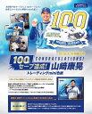 球団公認!「祝!100セーブ達成!!山崎康晃」トレーディングmini色紙 BOX