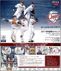EPOCH ベースボールカード 高級版 2017 埼玉西武ライオンズ シーズン・アチーブメント(送料無料)11月11日発売