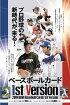 (予約)2019BBMベースボールカード1stバージョンBOX(送料無料)4月中旬発売