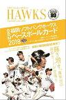 BBM 福岡ソフトバンクホークス ベースボールカード 2018 BOX■3ボックスセット■(送料無料)
