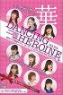 (予約)BBMプロ野球チアリーダーカード2018DANCINGHEROINE-華-BOX(6月30日入荷予定)