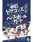 (予約)BBM 中日ドラゴンズ ベースボールカード 2018 BOX■3ボックスセット■(送料無料) 7月中旬発売