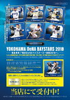 球団公認「横浜DeNAベイスターズ〜激闘2018〜」トレーディングmini色紙 BOX (8月25日発売予定)