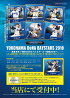 (予約)球団公認「横浜DeNAベイスターズ〜激闘2018〜」トレーディングmini色紙BOX(8月25日発売予定)