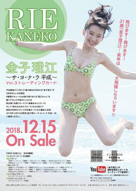 トレーディングカード・テレカ, トレーディングカード  Vol.3 BOX20BOX