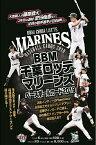 BBM 千葉ロッテマリーンズ ベースボールカード 2019 BOX■3ボックスセット■(送料無料)