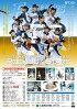 (予約)EPOCH2019北海道日本ハムファイターズルーキーズ&スターズBOX(送料無料)(6月15日発売予定)