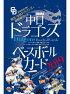 (予約)BBM中日ドラゴンズ2019BOX(送料無料)(7月下旬発売予定)