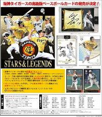 (予約)EPOCH2019阪神タイガースSTARS&LEGENDSBOX(送料無料)(11月16日発売予定)