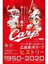 (予約)2020BBMベースボールカード広島東洋カープヒストリー1950-2020BOX(送料無料)(3月中旬発売予定)