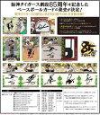 EPOCH 2020 阪神タイガース 創設85周年記念 「The Legendary Players」 BOX(送料無料) (3月21日発売...