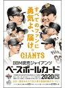 BBM 読売ジャイアンツ ベースボールカード 2020 BOX(送料無料) 5月20日入荷予定 - トレカショップ二木