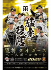 BBM 阪神タイガース ベースボールカード 2020 BOX(送料無料) 6月17日入荷予定