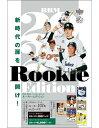2020 BBM ベースボールカード ルーキーエディション BOX■6ボックスセット■(送料無料)