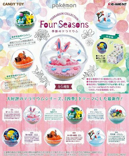 コレクション, 食玩・おまけ  Four Seasons 6BOX 2020424