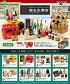 (予約)リーメントぷちサンプルお酒好きが集まるお店銘酒専門富士丸酒店[8個入り]BOX2020年4月13日発売予定