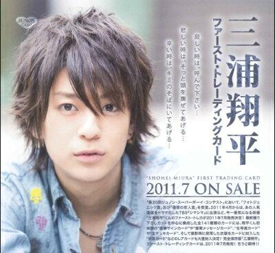 JUNONカード第5弾 「三浦翔平」 ファースト・トレーディングカード BOX