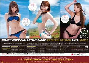 ■予約■AVC ジューシーハニー・プレミアムエディション 2012 アズール■特価カートン(10箱入...