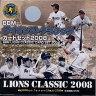 ■セール■BBM ライオンズ・クラシックカードセット2008