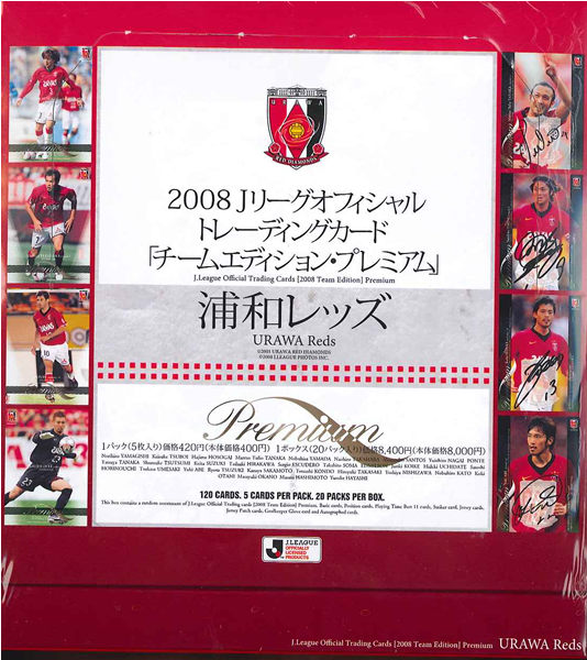 2008 Urawa Reds J League official trading card team edition premium