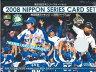 ■セール■BBM 2008 第59回日本シリーズカードセット
