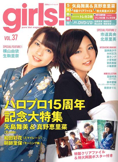 トレーディングカード・テレカ, トレーディングカード  Girls! vol.37