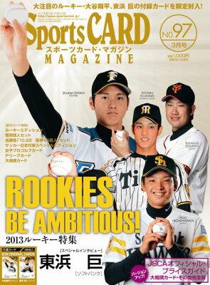 (予約)BBM スポーツカードマガジン NO.97 (2013/3月号)(1月26日発売予定)