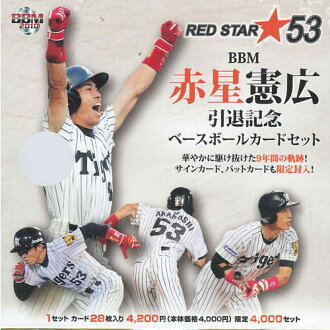 BBM akahoshi, Guangzhou retired Memorial card set ~ RED STAR ☆ 53 ~