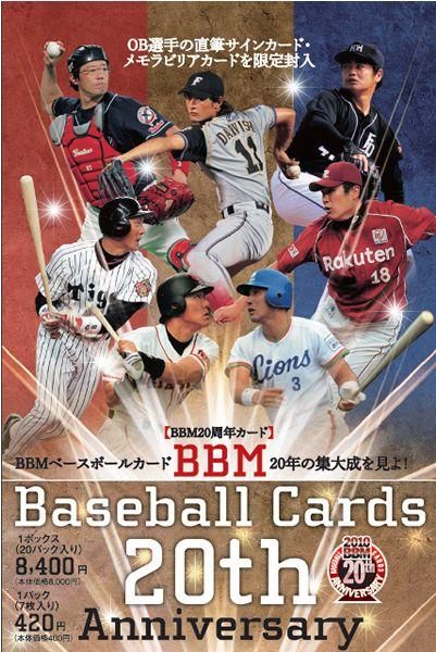 BBM card 20th anniversary commemorative card BOX